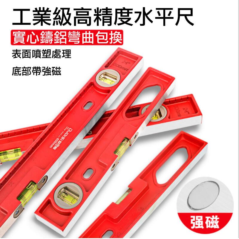 不帶磁 600mm 高精度水平尺 水平儀 水平 水準尺 平衡尺 hy07-l60