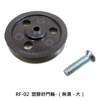 RF-02 塑膠輪仁 (大-無溝)紗窗輪 紗門輪 鋁窗輪 塑膠輪 鋁門輪 氣密窗輪 輪子 玻璃窗輪 (1.5折)