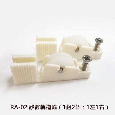 RA-02 紗窗軌道輪(1組2個:1左1右)力霸調整輪 鋁門輪 塑膠輪 氣密窗輪 培林輪 紗門輪 (3.3折)