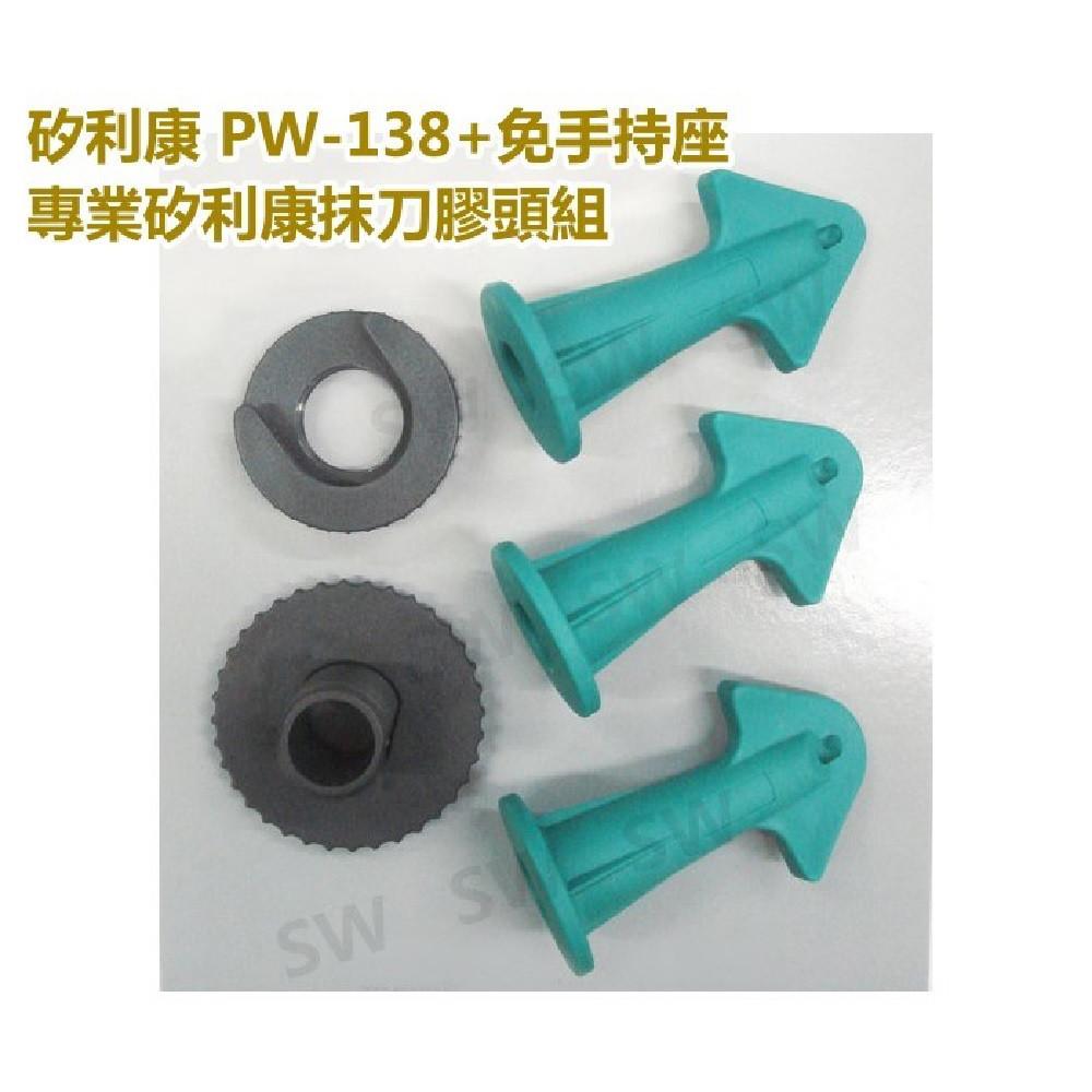 台灣製 pw138+免手持座 專業矽利康抹刀膠頭組 矽力康工具 抹平工具 填縫刀 矽膠整平 填缝膠刮
