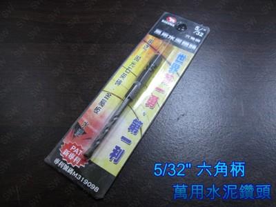 SA001 BAKUMA熊牌 萬用水泥鑽頭 六角柄水泥鑽頭 水泥鑽尾 拋光石英鑽 鑽孔器 電鑽起子 (7折)