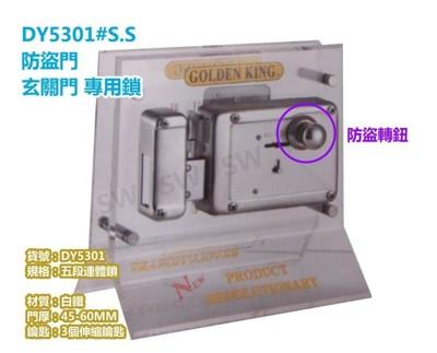 DY5301#S.S 金冠 白鐵五段鎖 葉片式三支伸縮鑰匙 玄關門專用鎖 硫化銅門鎖 (7折)