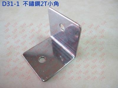 D31-1 L型角架 52X40 mm 鐵片(2入售)白鐵 不銹鋼 寬型內角鐵 L型固定片 小角搗擺 (3.5折)