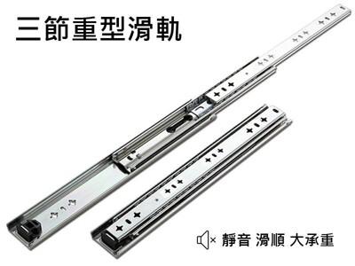 HV001 抽屜滑軌 (單支售) 三截滑軌 靜音滑軌 鋼珠滑軌 三節滑軌 抽中 重型滑軌 靜音 耐重 (6.5折)