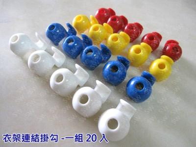 衣架連結掛鉤 一般衣架掛勾 20入 串連勾 節省衣櫃空間 (5.1折)