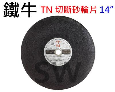 "OB002 鐵牛 砂輪片14"" 切斷 鐵管 凹型鐵 一般鐵材 砂輪片 切斷片 切片 14英吋 耐用 (4.3折)"