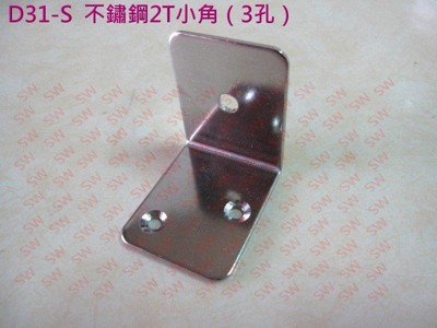 D31-S L型角架 46.5X37 mm(2入售)鐵片 白鐵 不銹鋼 寬型內角鐵 L型固定片 小角 (3.5折)