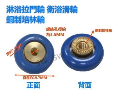RF-09 淋浴拉門輪 衛浴滑輪 1個/組 塑膠銅制培林輪 拉摺門 機械輪 滑輪 銅製培林輪仁 銅輪 (2.9折)