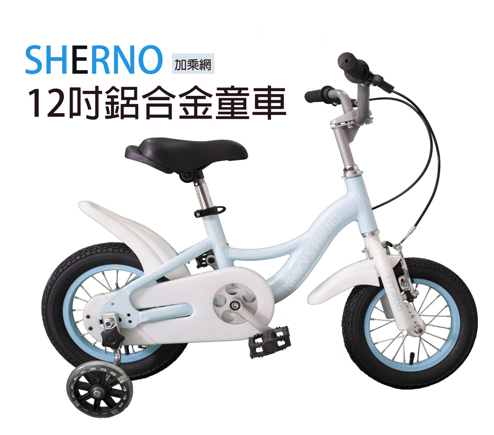sherno gcb26 12吋童車 -鋁合金車架+輔助輪