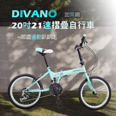 DIVANO 20吋21速轉把摺疊自行車 -SHIMANO後變速器 基本款小摺 加乘網 (8.6折)