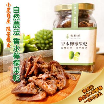 【養粹糖】自然農法-香水檸檬乾130g (6.5折)
