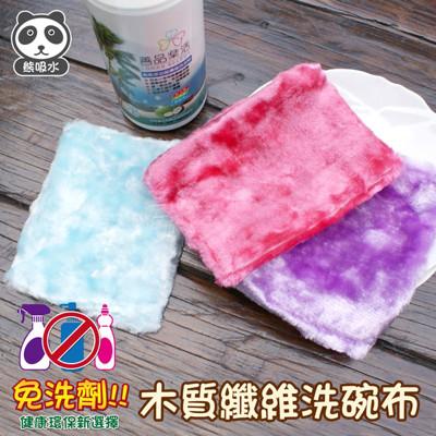 【熊吸水】木質纖維洗碗布 (6.7折)