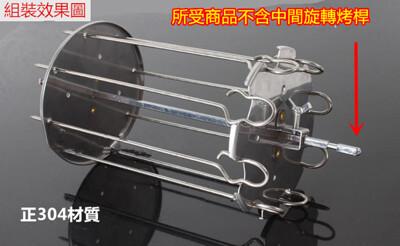 不鏽鋼 肉串烤籠(旋轉烤籠) 3D 立體 旋風 旋轉 串烤 烤籠 烘烤 玉米 香腸 熱狗 烤肉串 蝦 (7折)