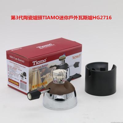 第3代陶瓷爐頭TIAMO迷你瓦斯爐HG2716陶瓷爐頭登山爐戶外瓦斯爐(虹吸咖啡好幫手) (6.4折)
