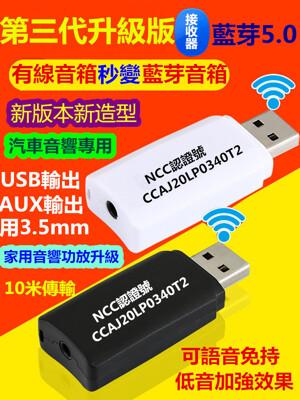 USB喇叭專用雙輸出二合一藍牙5.0音頻接收器 / USB藍牙適配器音樂3.5mm AUX音響升級 (5.2折)