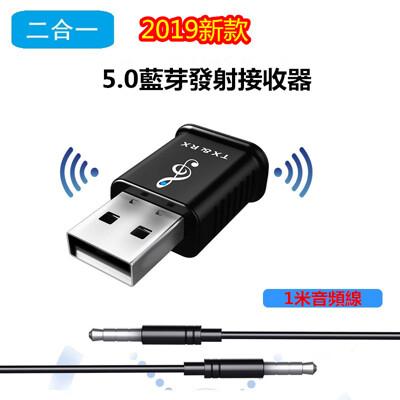 2019新款USB藍牙發射器接收器二合一無線音頻適配器5.0電視車載老音響秒升級 (4.7折)