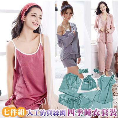 歐洲風格!仿真絲綢七件組四季睡衣套裝 (3.6折)