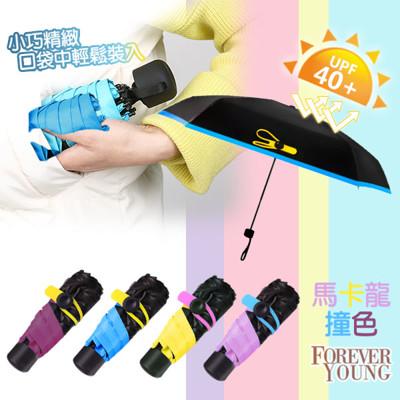 新款馬卡龍撞色超迷你黑膠五折晴雨傘 (1.2折)