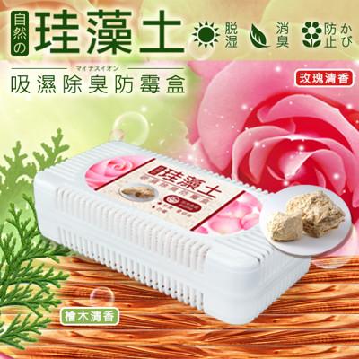 矽藻土天然環保香除濕盒 (2.5折)