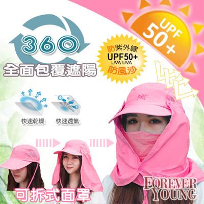 夏季防紫外線360度護頸防曬帽登山帽 (2.9折)