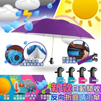 新款自動開收反向折疊晴雨傘 (2.7折)