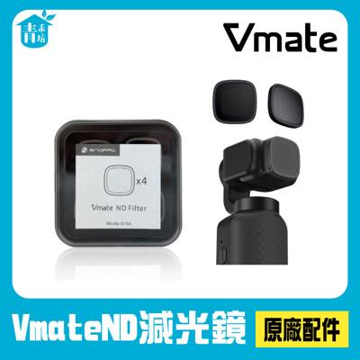 【青禾坊】SNOPPA Vmate 微型口袋三軸相機 磁吸式ND減光濾鏡 (原廠公司貨) (8.5折)