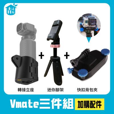 【青禾坊】SNOPPA Vmate 微型口袋三軸相機 轉接立座+迷你腳架+背包夾 (9.5折)