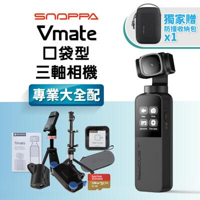 【SNOPPA 隨拍】Snoppa Vmate 微型口袋三軸相機 專業大全配(原廠公司貨) (8.8折)