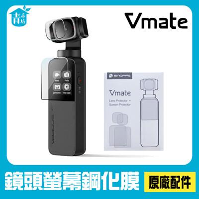 【青禾坊】SNOPPA Vmate 微型口袋三軸相機 鋼化膜保護貼(原廠公司貨) (10折)