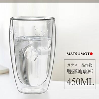 MATSUMOTO 雙層玻璃杯 真空保溫杯 保溫隔熱杯 高硼矽耐熱杯 450ml 星巴克 (6.5折)