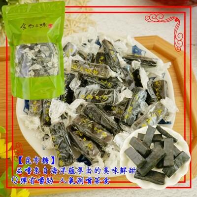 【食尚三味】海帶昆布糖 1包300g (4.9折)