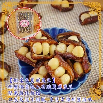 【食尚三味】椰棗夾夏威夷豆 1包300g (6.5折)