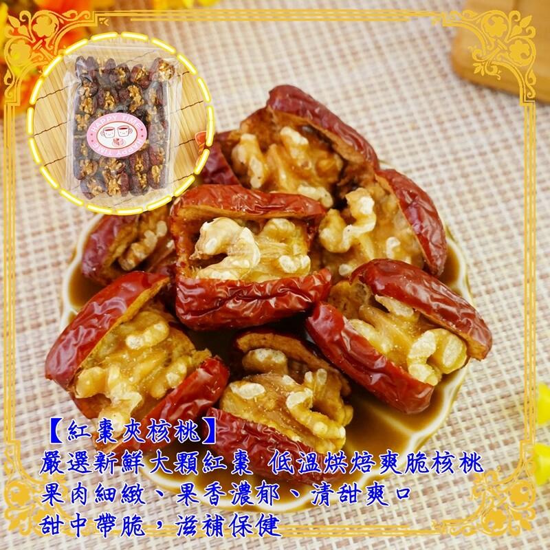 食尚三味紅棗核桃乾 1包300g