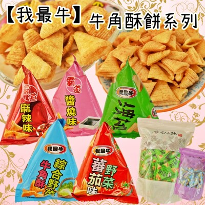 我最牛牛角酥小餅乾任選(綜合野菜味 野菜番茄味 海苔味 霸道醬燒味 霸道麻辣味) 500g(20入) (4.8折)