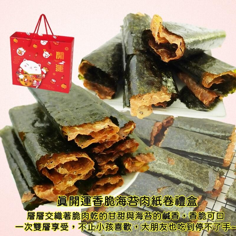 香酥脆海苔肉紙卷禮盒任選