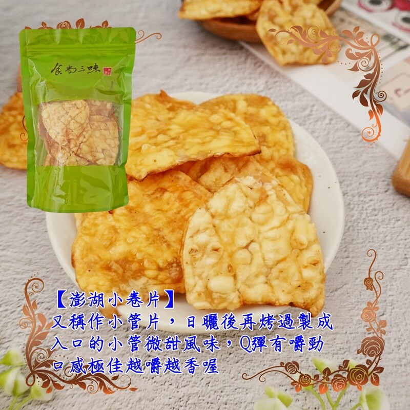 食尚三味澎湖小卷片 1包150g