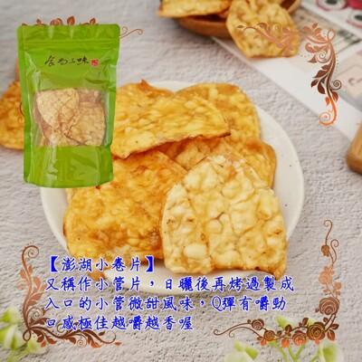 【食尚三味】澎湖小卷片 1包150g (6.5折)