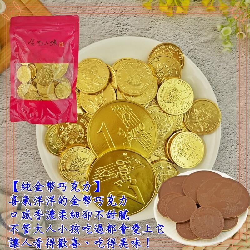 純金幣巧克力 290g