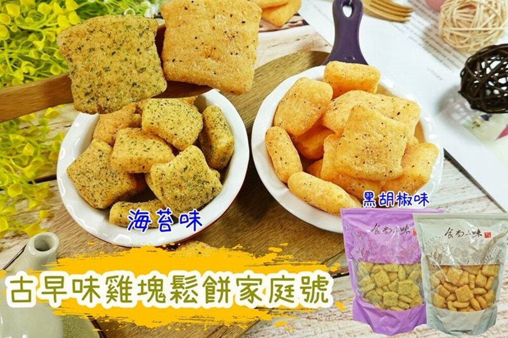 食尚三味古早味雞塊鬆餅任選 600g