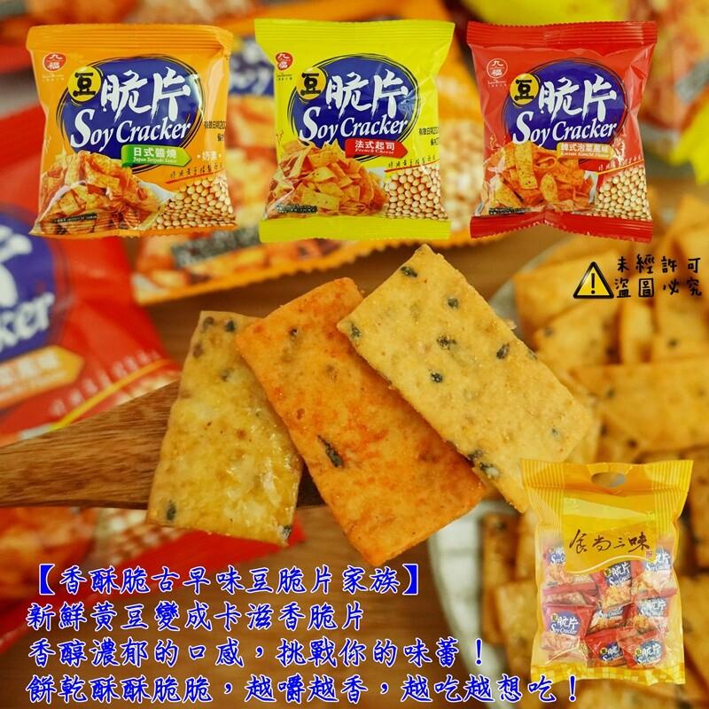 九福豆脆片家庭號任選(韓式泡菜 法式起司 日式醬燒味) 1袋20入
