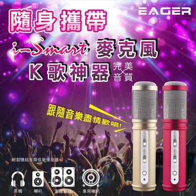 【EAGER】i-Smart 行動式KTV麥克風 | 有線 (3.4折)