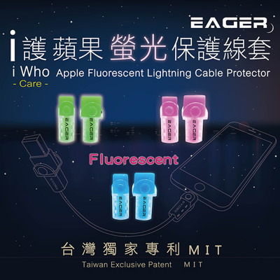 【EAGER】APPLE原廠傳輸線保護套 | iPhone/iPad/iPod (3.7折)