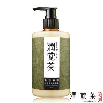 【茶寶 潤覺茶】金萃瞬澤潤髮乳350ml (8.1折)