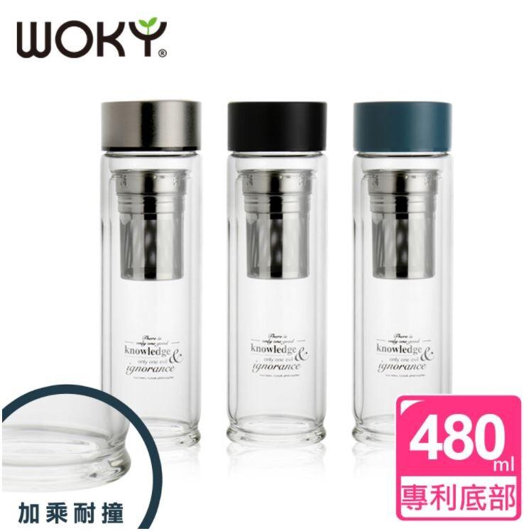 woky 沃廚專利蘇格拉底雙層玻璃瓶480ml附不鏽鋼濾網(3色可選)