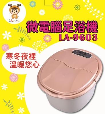 LAPOLO 微電腦足浴機-中桶(LA-9603) (2.5折)