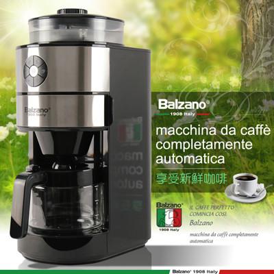 義大利Balzano全自動研磨咖啡機六杯份-BZ-CM1106 (6.6折)
