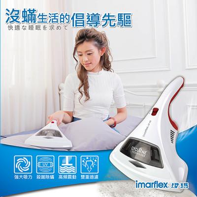 伊瑪imarflex紫外線拍打塵蟎機IVC-3002 (3.2折)