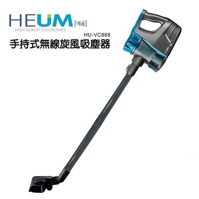 【HEUM】手持無線旋風吸塵器-充電式(HU-VC868) (4折)