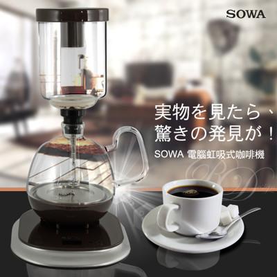 SOWA 虹吸式咖啡機-SCO-KYR0501 (4.2折)