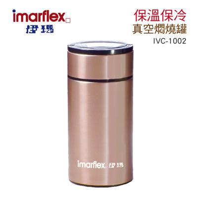 伊瑪保溫保冷真空燜燒罐1公升(IVC-1002) (3.1折)